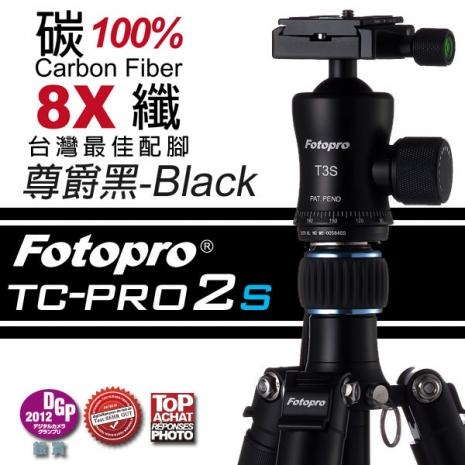 FOTOPRO TC-PRO2S 全新升級版高品質碳纖維腳架配T3S小蠻腰[尊爵黑-BK(BLACK)]承載直達15KG