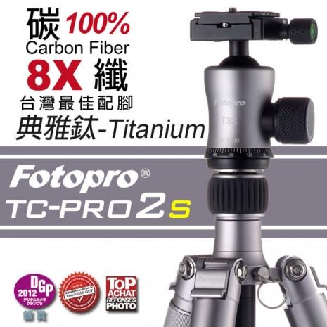 FOTOPRO TC-PRO2S 全新升級版高品質碳纖維腳架配T3S小蠻腰[典雅鈦-T(Titanium)]承載直達15KG