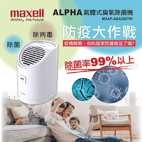 Maxell 日本製 ALPHA 氣體式臭氧除菌機  MXAP-AEA255TW(加碼贈水塩燈)