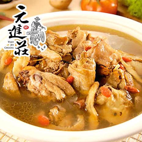 預購七日《元進莊》麻油雞(1200g/份,共兩份)