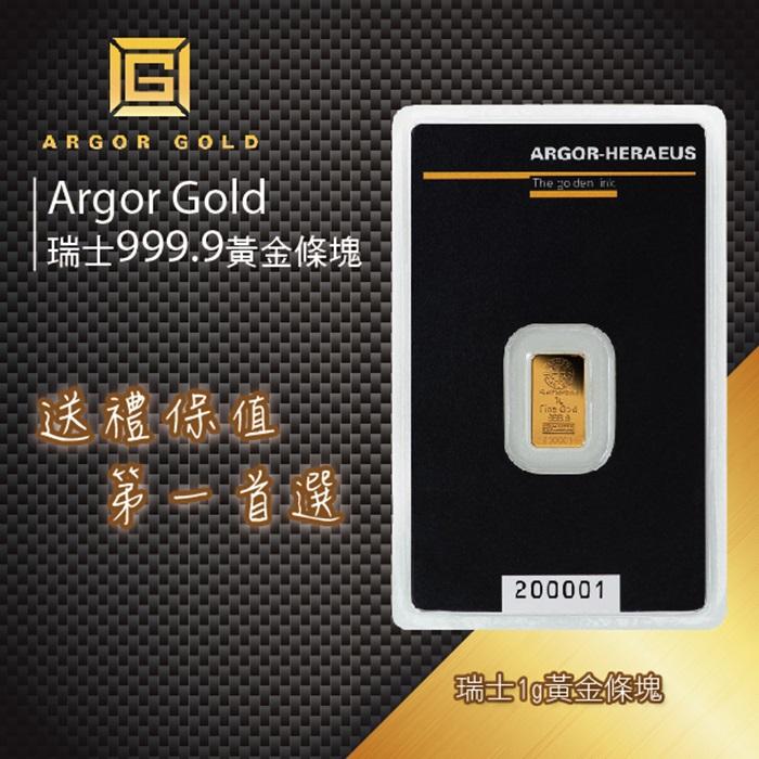 ★黃金獨家價★【Argor Gold】瑞士999.9黃金條塊 1g