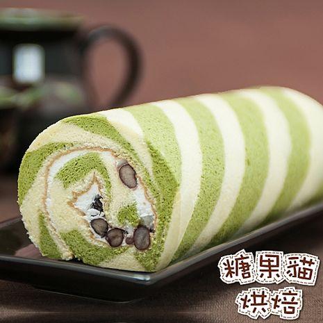 預購《糖果貓烘焙》日式抹茶紅豆蛋糕捲(420g/條,共兩條)