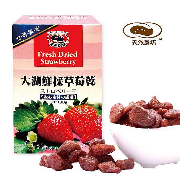 預購七日《天然蘑坊》大湖鮮採草莓乾(130g/盒,共三盒)
