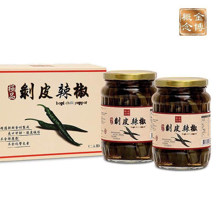 《金博概念》極品剝皮辣椒兩盒(670g*2入/盒)預購七日