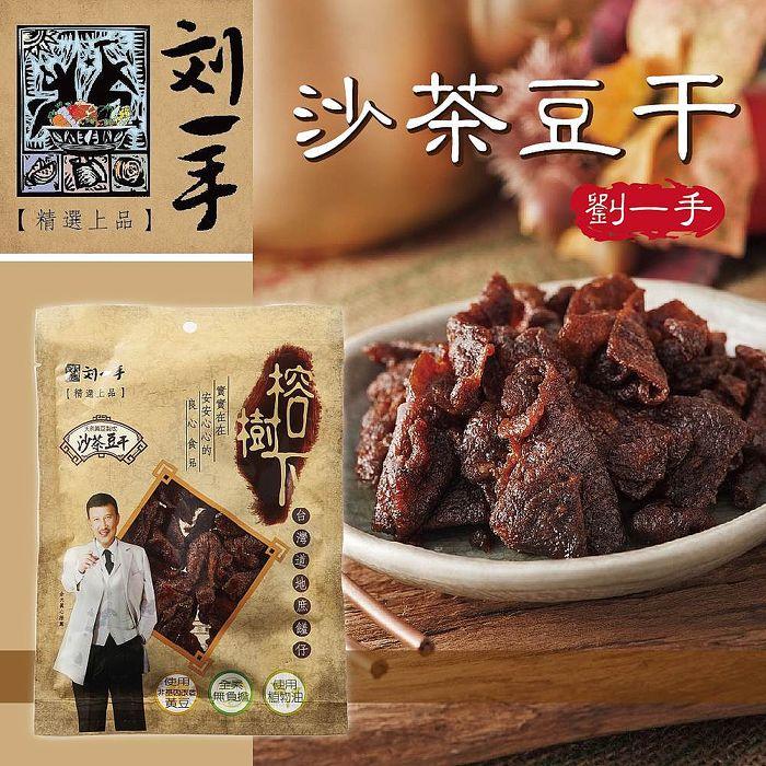 《劉一手》榕樹下沙茶豆干(100g/包,共四包)-預購