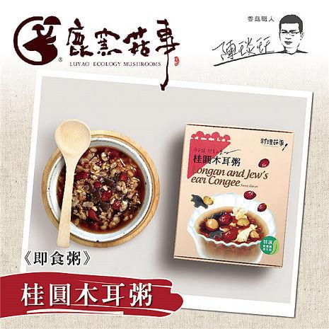 預購七日《鹿窯菇事》桂圓木耳粥(純素)(30g*4入/盒,共2盒)