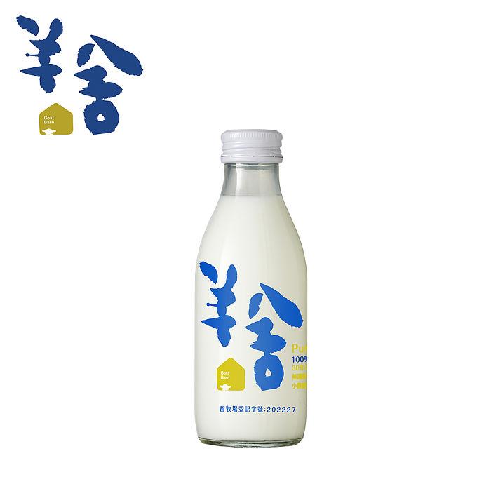 《羊舍》鮮羊乳(180ml/瓶,共6瓶)-預購