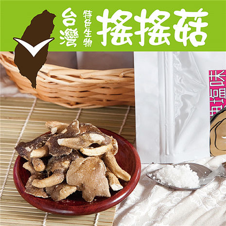 預購七日《搖搖菇》鮑魚菇酥綜合組-四種口味(共四包)