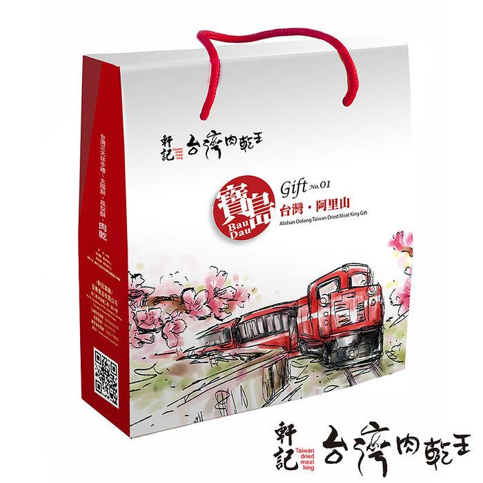 《軒記-台灣肉乾王》寶島阿里山禮盒(蜜汁豬肉乾+蔥爆豬肉片+蒜味薄豬肉乾)-app-預購