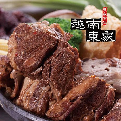 預購七日《越南東家》常溫保鮮羊肉爐(1150g/盒,使用雛羊肋排)