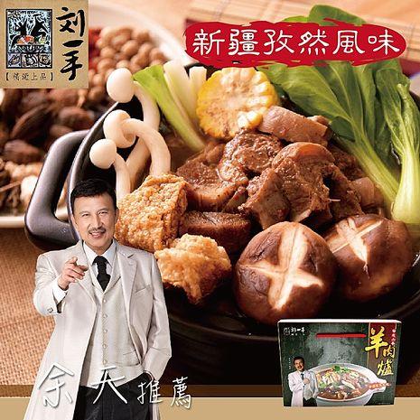 《劉一手》羊肉爐禮盒-新疆孜然風味(1000g/盒,共2盒)預購