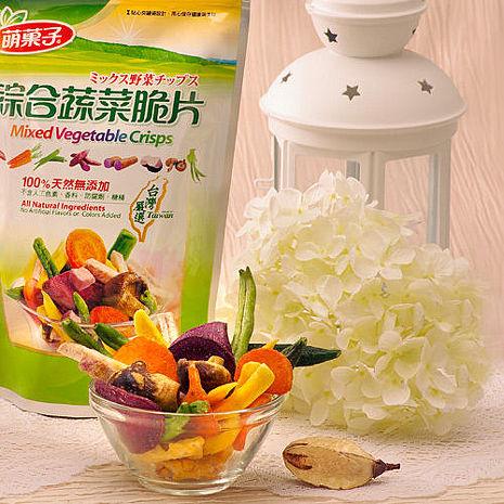 《Mongi萌果子》綜合蔬菜脆片(135g/包,共兩包)-預購7日