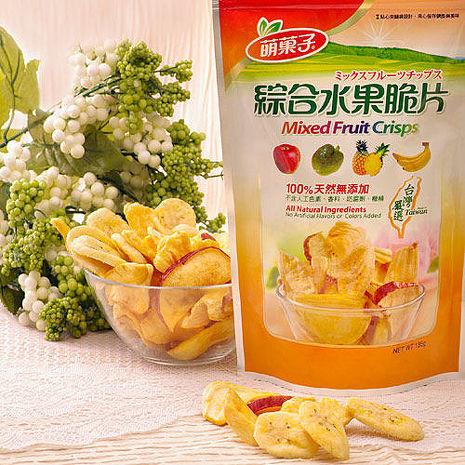 《Mongi萌果子》綜合水果脆片(135g/包,共兩包)-預購7日