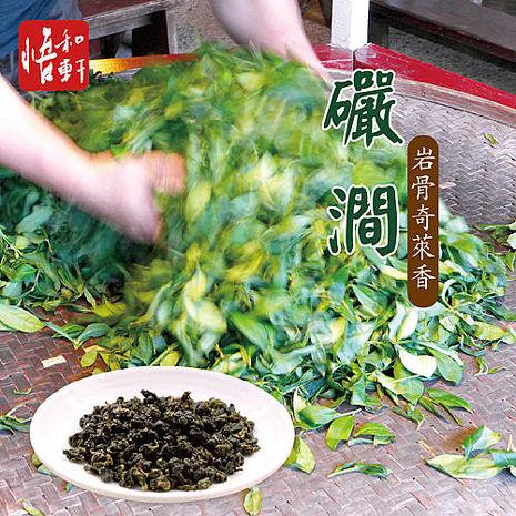 《悟和軒》礹澗-岩骨奇萊香(75g/罐)-預購