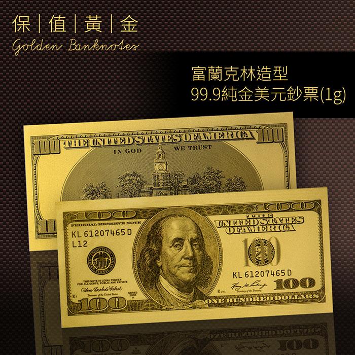 【保值黃金】富蘭克林造型99.9純金美元鈔票 1g-預購7日