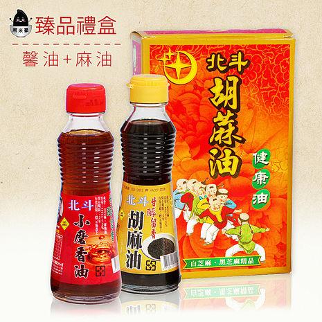 《黑米豪》北斗馨油 臻品禮盒 馨油+胡麻油(125cc/瓶,兩組,共四瓶)-預購