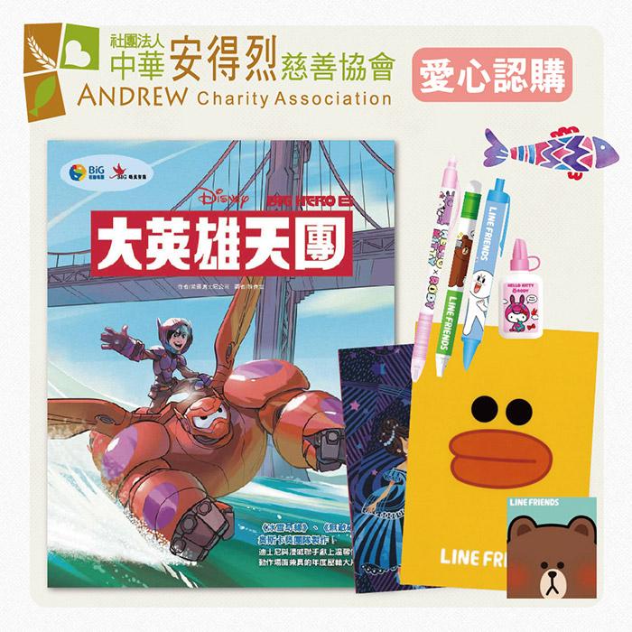 【送愛到安得烈】童書文具組- 大英雄天團(隔月結單,購買者本人將不會收到商品)-預購