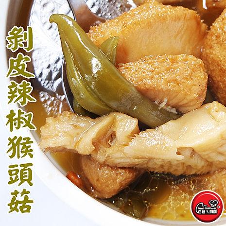 《老爸ㄟ廚房》剝皮辣椒猴頭菇(300g/包,共五包)預購