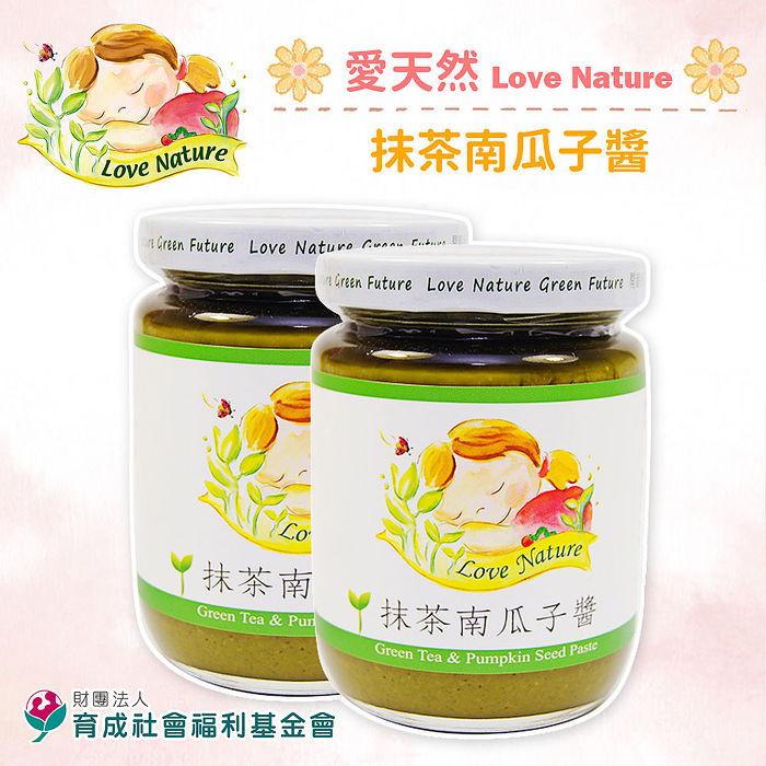 《育成基金會》抹茶南瓜子醬(240g/罐,共兩罐)-預購7日