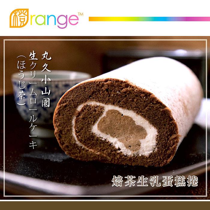 單日特殺《橙色食品》焙茶生乳蛋糕捲(一條)-預購7日