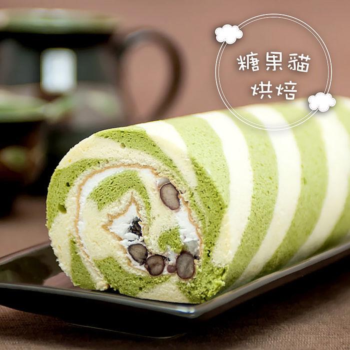 《糖果貓烘焙》日式抹茶紅豆蛋糕捲(420g/條)-預購7日