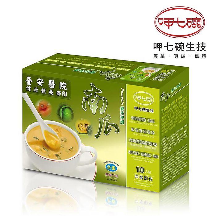 《呷七碗》南瓜養生沖調(10入/盒,單盒)-預購7日-活動