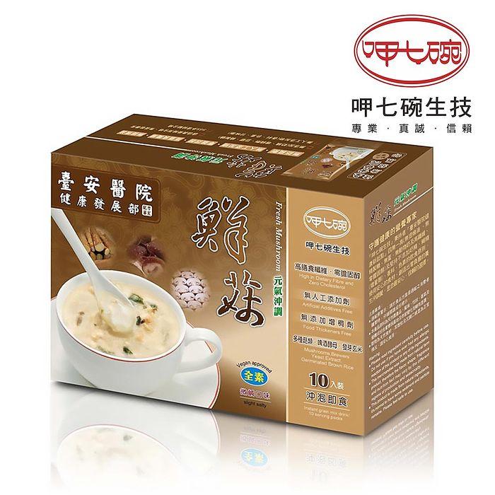 APP活動《呷七碗》鮮菇元氣沖調(10入/盒,單盒)-預購7日 z