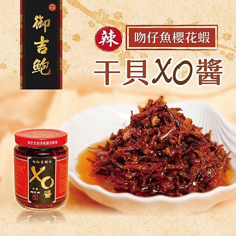 《世界阿一鮑魚御吉鮑》吻仔魚櫻花蝦干貝XO醬(微辣)(共2罐)-預購7日