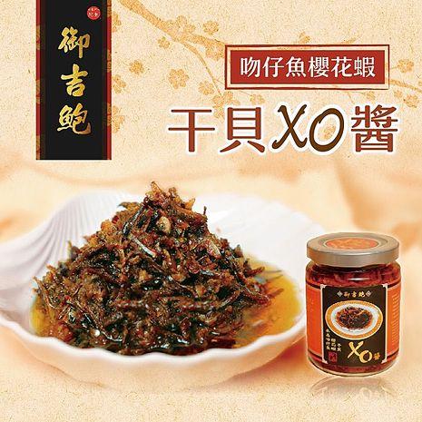 《世界阿一鮑魚御吉鮑》吻仔魚櫻花蝦干貝XO醬(無辣)(共2罐)-預購7日