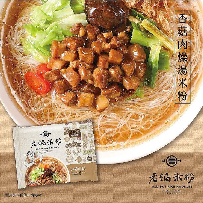 《老鍋米粉》純米香菇肉燥風味湯米粉家庭包(4包/袋,共2袋)-預購7日