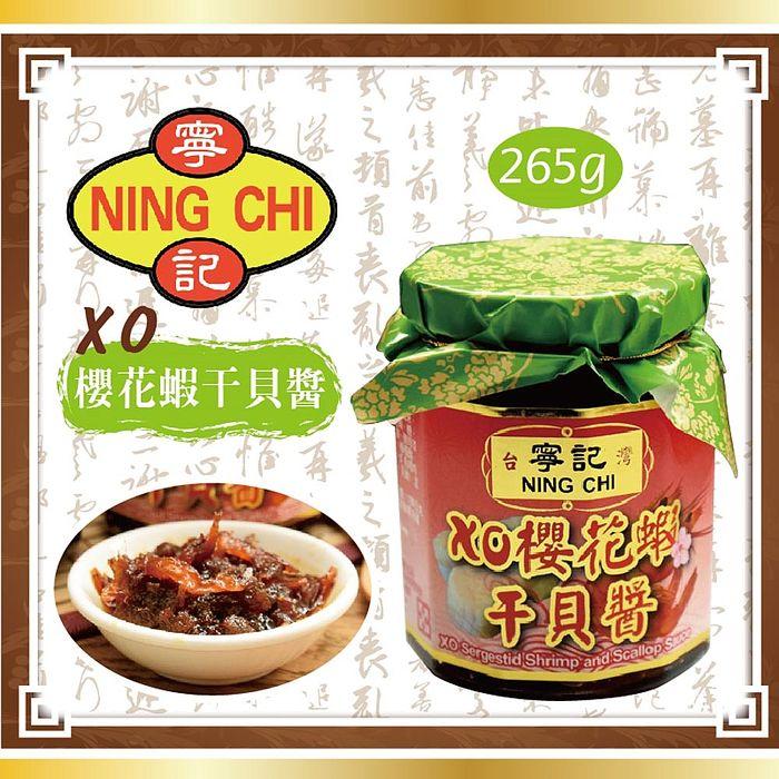 《寧記》XO櫻花蝦干貝醬(265g/瓶,共2瓶)-預購7日