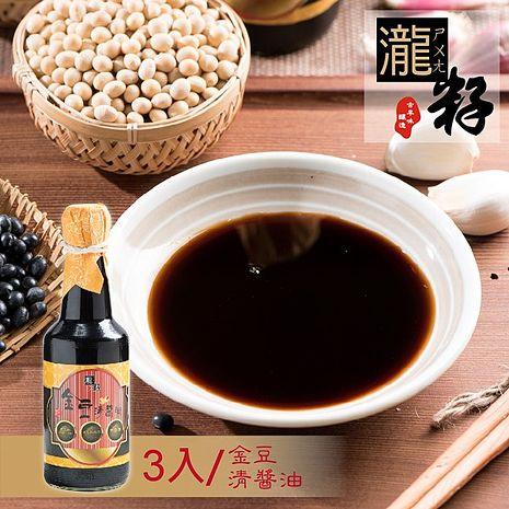《瀧籽醬油》金豆清醬油(300ml/罐,3入組)-預購7日