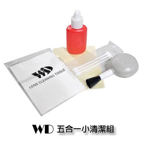 【WD】五合一小清潔組-隨身包