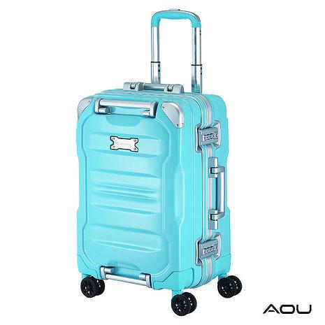 【AOU微笑旅行】20吋絕讚耀眼系列 100%PC輕鬆搬鋁框箱(湖水藍90-022C)