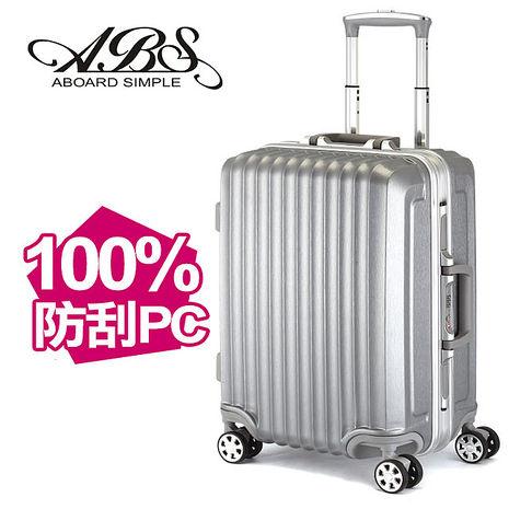 【ABS愛貝斯】29吋 M1系列防刮箱 100%PC鋁框箱(太空銀102-007A)