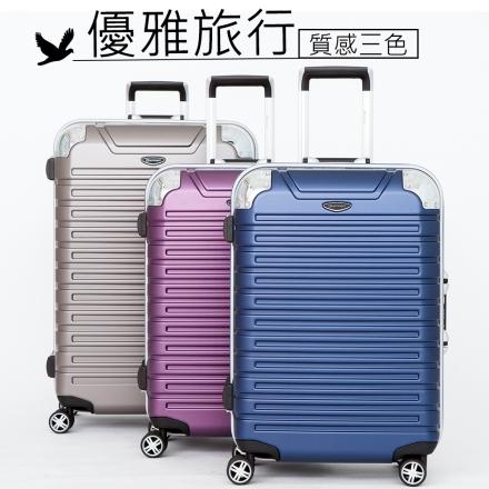 【EMINENT雅仕】23吋台灣製造 鋁框箱 行李箱 旅行箱(三色選一9Q3)