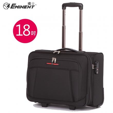 【EMINENT】18吋拉桿公事包 商務包 登機箱(V208)