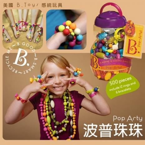 【美國B.Toys感統玩具】創意DIY波普珠珠