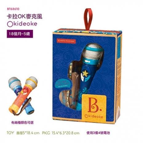 【美國B.Toys感統玩具】卡拉OK麥克風 (顏色隨機) 特賣