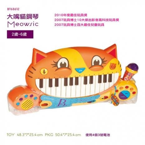 【美國B.Toys感統玩具】大嘴貓鋼琴 特賣
