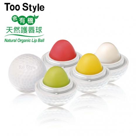 【Too Style】含有機天然護唇球-高爾夫球 (共有四個口味選擇) 即期品