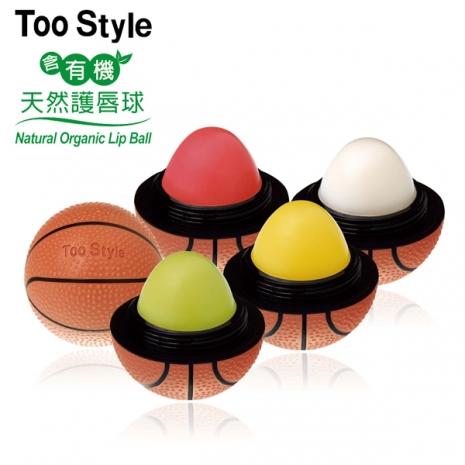 【Too Style】含有機天然護唇球-籃球 (共有四個口味選擇) 即期品