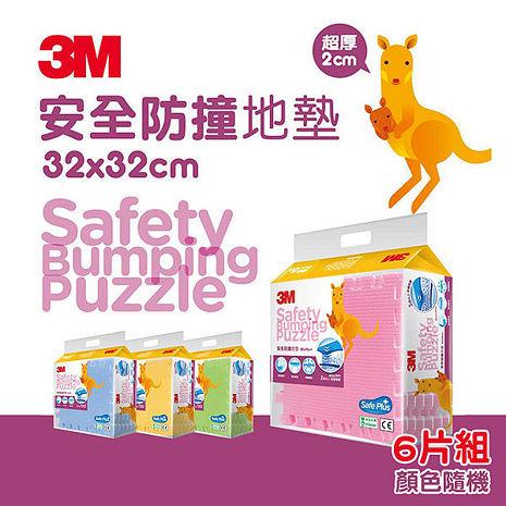 【3M】兒童安全防撞地墊32cm/6片組(顏色隨機)