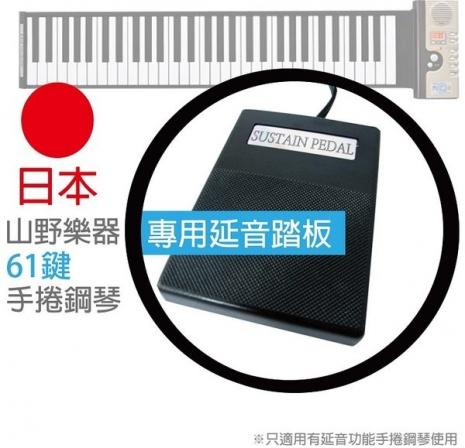 日本山野樂器全新第六代 61鍵手捲鋼琴PRO專業版專用【延音踏板】更加接近真鋼琴