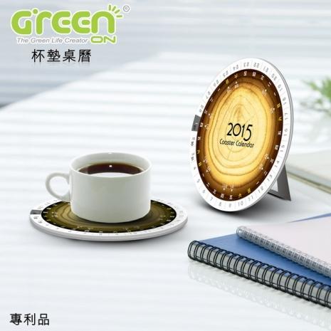 2015 年曆 新品 GREENON 【 杯墊 桌曆 】 環保雙年曆 專利品 節能減碳