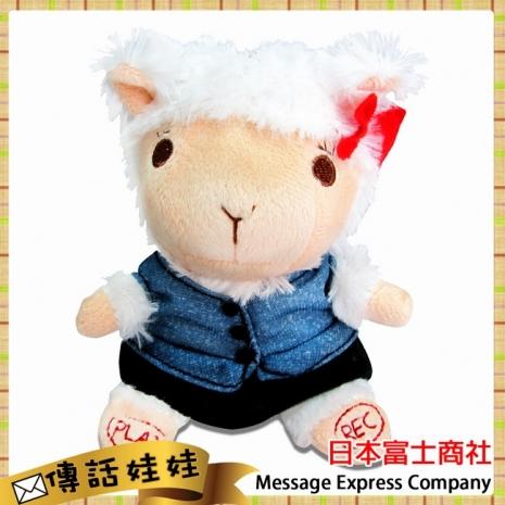 日本富士商社 【 傳話娃娃 -OL羊 】 日本可愛娃娃 錄音玩偶 傳遞想表達的話