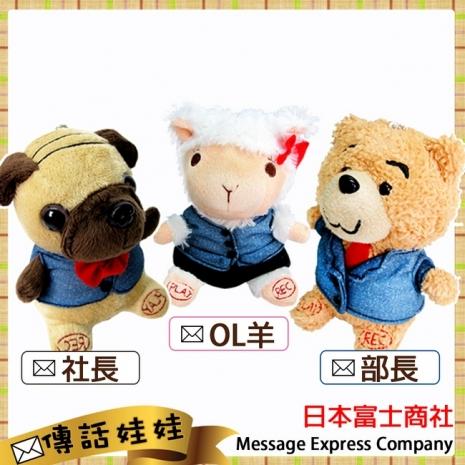 日本富士商社 【 傳話娃娃 】 日本可愛娃娃 錄音玩偶 傳遞想表達的話社長-狗狗