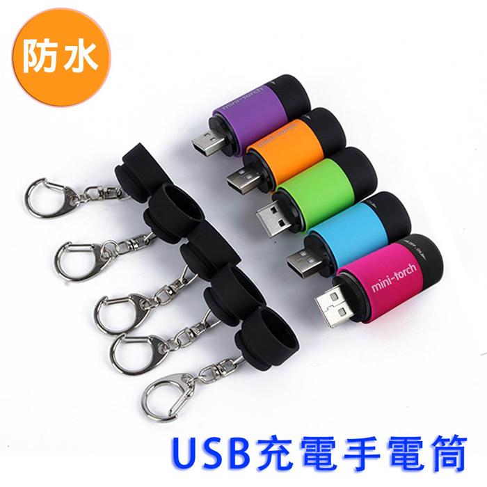 USB 充電手電筒 防水 強光手電筒 附鑰匙圈 ( 戲水、潛水、露營、夜跑、自行車照明 )青草綠