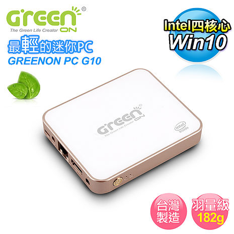 GREENON PC 【G10】 環保電腦 迷你電腦 (白色)