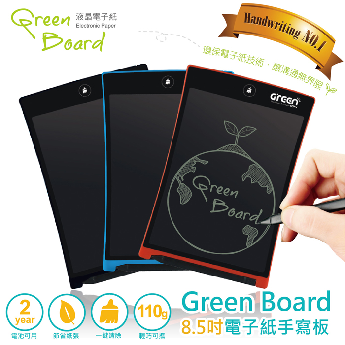 ~無背光 不發光 不傷眼~Green Board 8.5吋 電子紙手寫塗鴉板 兒童塗鴉板